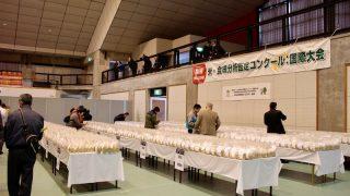 山形県真室川町開催「第19回米・食味分析鑑定コンクール:国際大会」へ出品