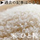 米 ひと粒