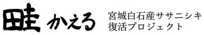 畦かえる(宮城白石産ササニシキ復活プロジェクト)