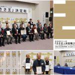 第4回全国ササニシキ系『ささ王』決定戦2020 ササニシキプレミアム5「銀ささ賞」2人受賞